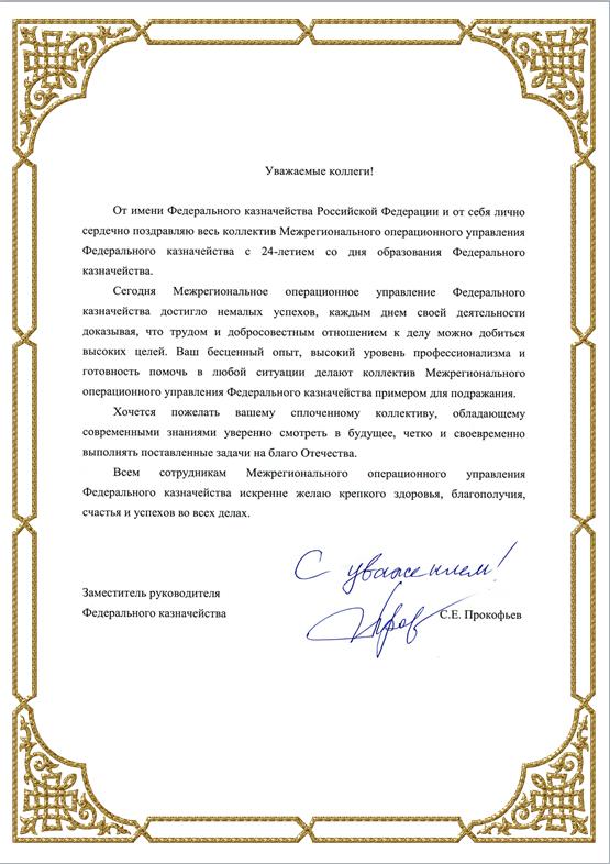 Поздравление руководителя казначейства с днем рождения
