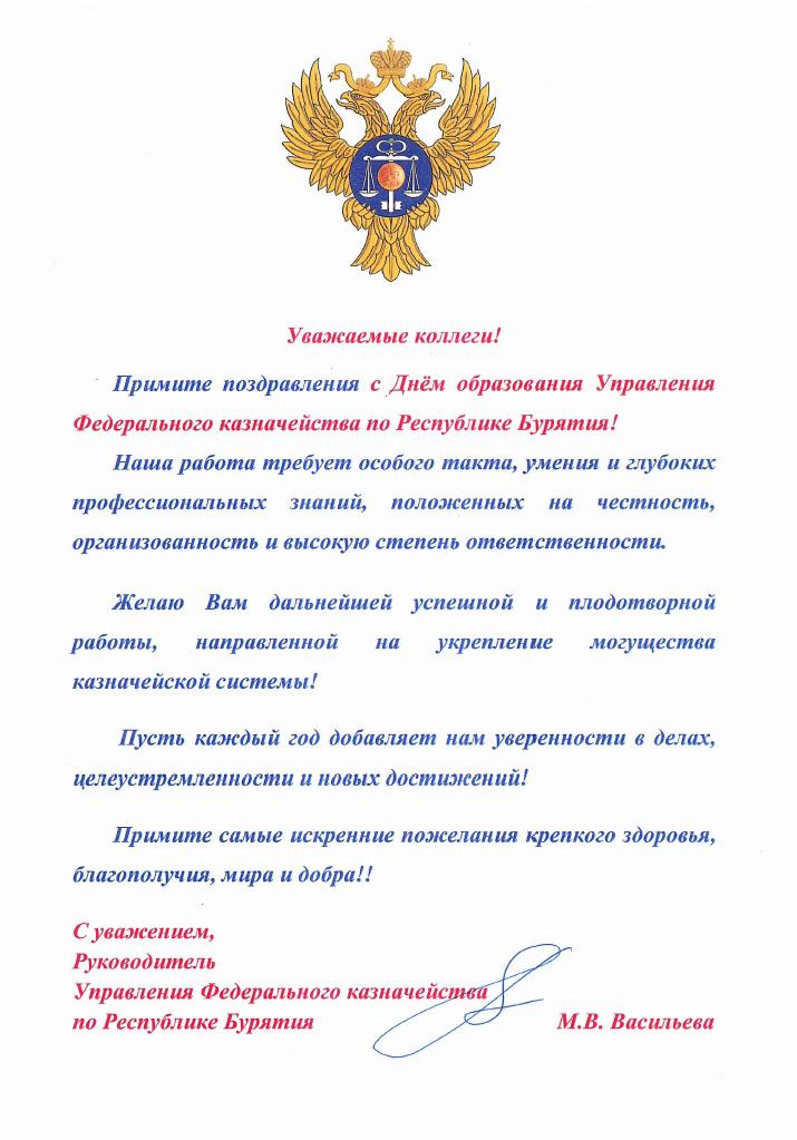 Поздравление с юбилеем службы официальное