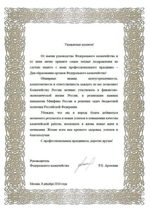 Поздравление главы с днём казначейства 62