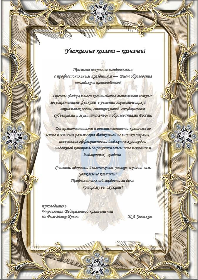Поздравление главы с днём казначейства 49