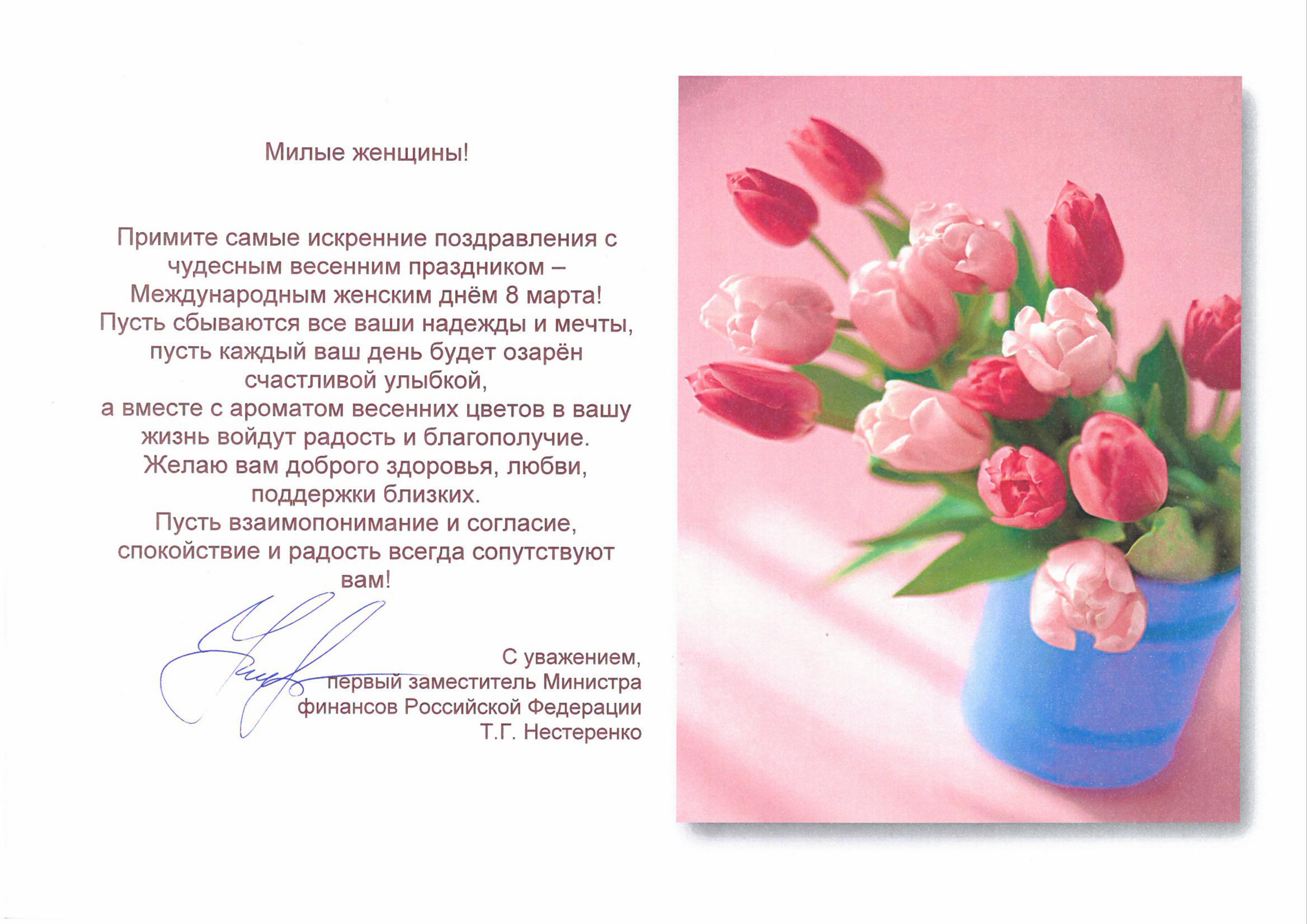 Поздравление женщине министру