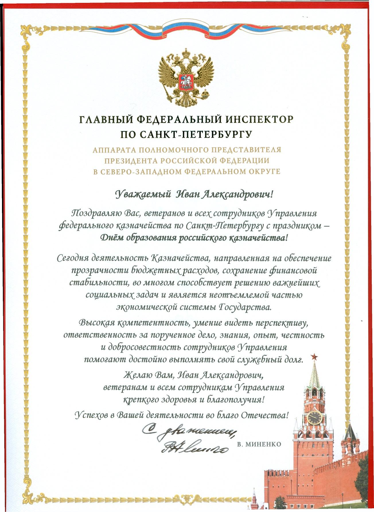 Поздравление главному федеральному инспектору с юбилеем