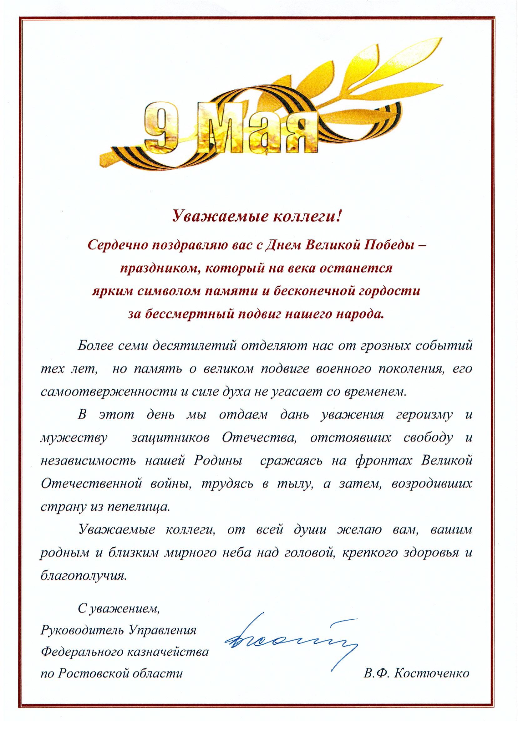 Рождения поздравления официальное поздравление руководителю