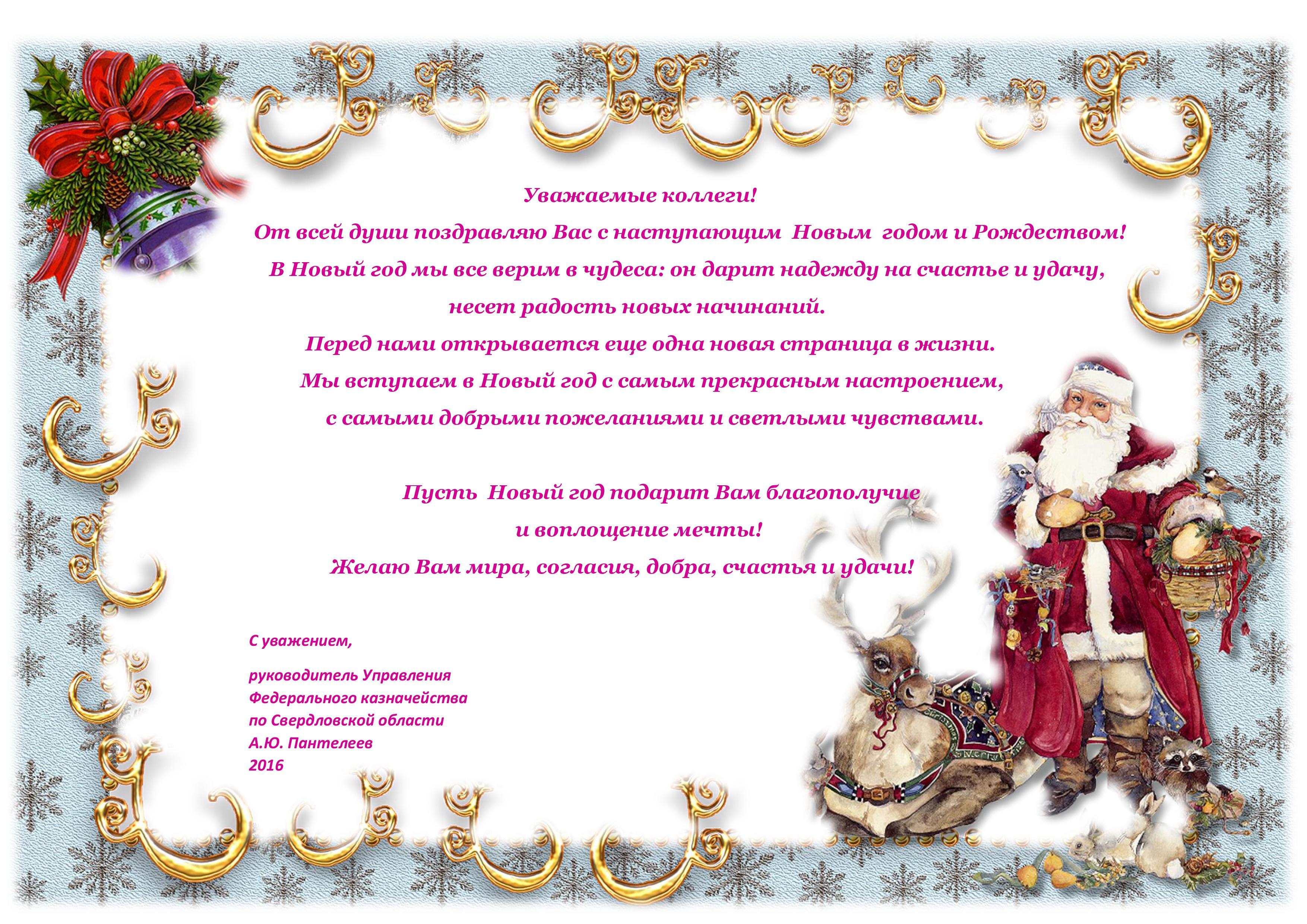 Поздравления от главы с рождеством