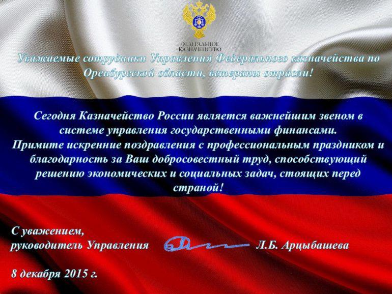 Поздравление главы с днём казначейства 24