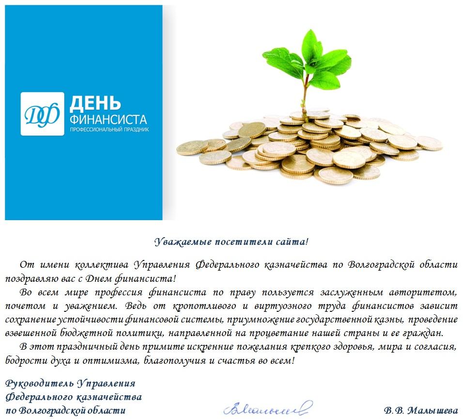 очень официальное поздравление с днем экономиста в россии будет счастья, сколько