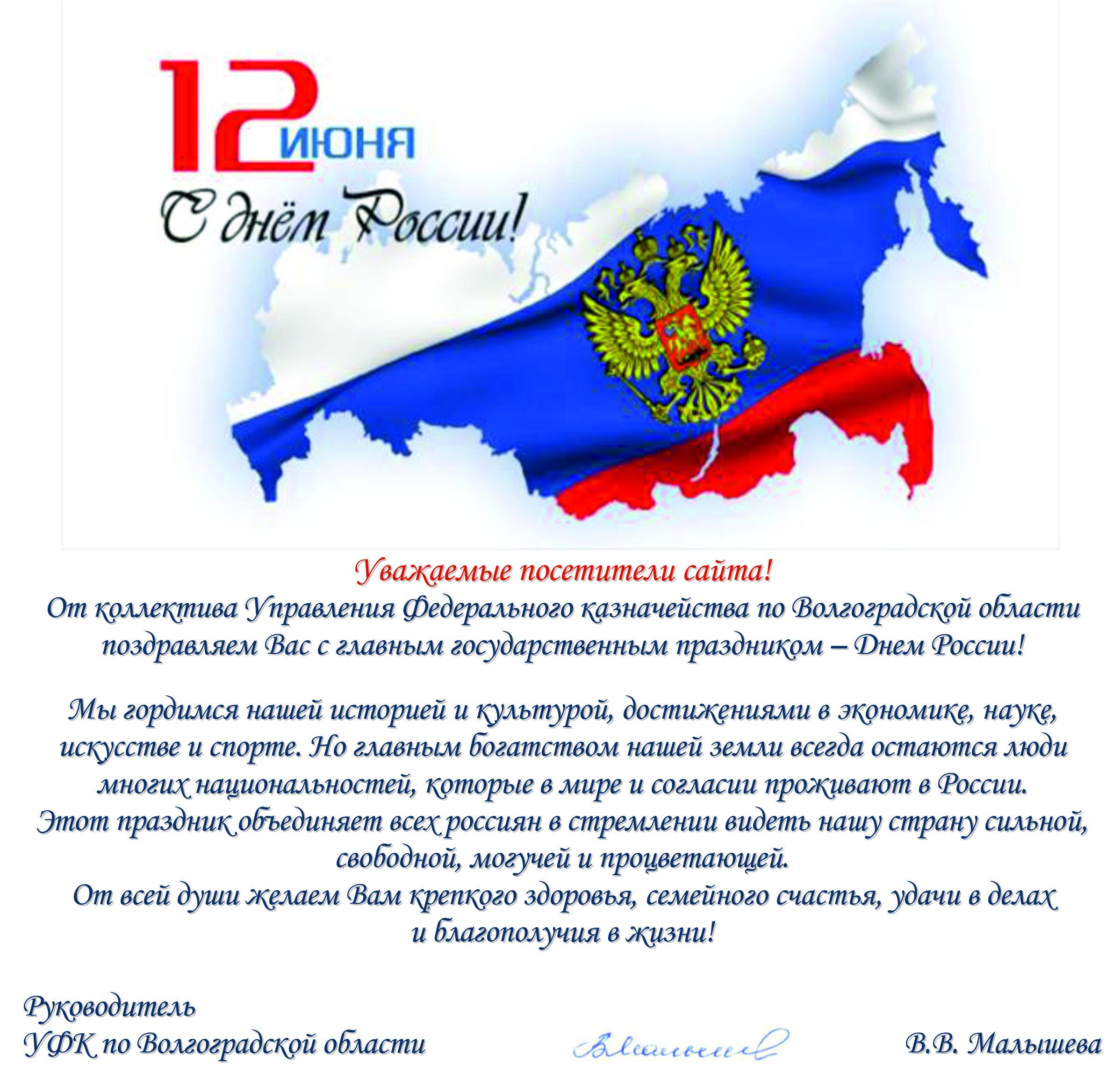 Поздравления глав и губернаторов с днем россии крыма
